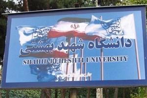 احداث جاده تندرستی درخوابگاه دختران دانشگاه شهید بهشتی