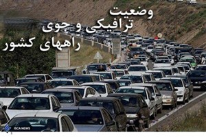اعلام آخرین وضعیت جادههای کشور/ ممنوعیت تردد در محور کرج – چالوس