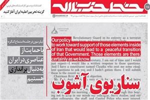 «سناریوی آشوب» در خط حزب الله ۱۱۵ منتشر شد