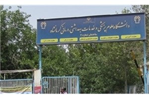 اعلام شرایط پذیرش دانشجویان خارجی در دانشگاه علوم پزشکی کرمانشاه