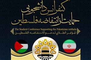 «کنفرانس دانشجویی حمایت از انتفاضه فلسطین» بهمنماه برگزار میشود