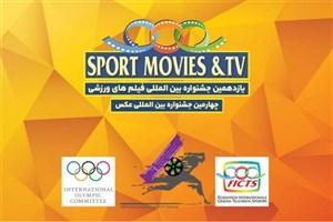 معرفیآثار سه بخشجشنواره بینالمللی فیلمهای ورزشی