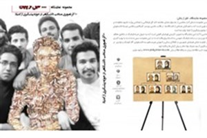 توزیع مجموعه نمایشگاه سیار «قبل از پایان» به دبیرخانههای شورای فرهنگی مناطق دانشگاهی