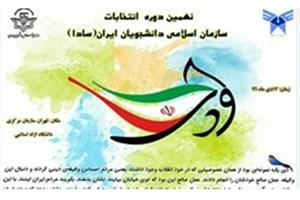 اعضای شورای مرکزی جدید اتحادیه سازمان اسلامی دانشجویان ایران انتخاب شدند