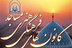 همایش ملی «اوقات فراغت بچههای مسجد» برگزیدگانش را شناخت/ معرفی 16 کانون برتر مساجد