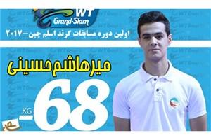 حسینی با شکست مقابل نماینده روسیه حذف شد/ پایان کار مردان هوگوپوش بدون کسب مدال
