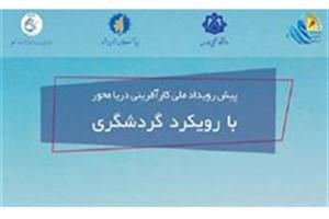 دومین رویداد ملی کارآفرینی دریا محور  با رویکرد گردشگری اسفند ماه برگزار می شود