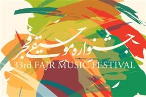 جای خالی موسیقی اصیل در جشنواره فجر/رستاخیز نتها در غیاب ارزشیها