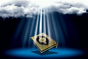 نقد و بررسی «اسطورههای کهن فولکلور در قرآن»