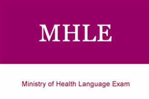 آغاز ثبت نام آزمون زبان انگلیسی عمومی وزارت بهداشت (MHLE) از امروز