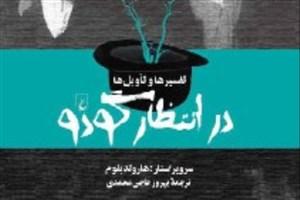 «در انتظار گودو» به بازار نشر رسید