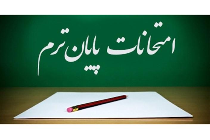 Image result for امتحانات