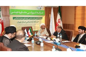 نخستین جلسه کارگاه آموزشی مشاوره دینی ویژه استادان گروه معارف اسلامی استان تهران