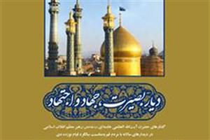 «دیار بصیرت، جهاد و اجتهاد» منتشر شد