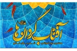 انتشار فراخوان هفتمین دوره «آفتابگردانها»