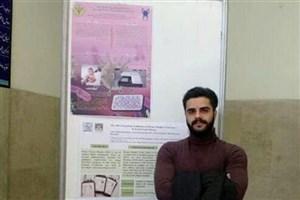 ارائه مقاله  دانشجوی دانشگاه آزاد واحد اردبیل در بیست و ششمین کنگره بیماری های عفونی گرمسیری ایران