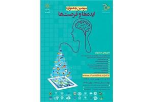سومین جشنواره ایده ها و فرصت ها برگزار می شود