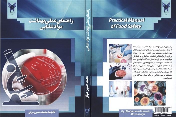 انتشار کتاب راهنمای عملی بهداشت مواد غذایی