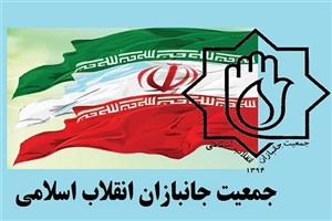 کنگره سراسری جمعیت جانبازان انقلاب اسلامی برگزار شد