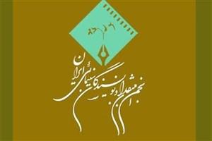 شورای مرکزی یک صنف سینمایی انتخاب شدند