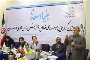 آموزش زبان فارسی در جهان  بررسی شد