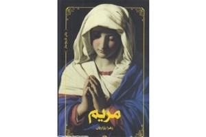 داستان حضرت مریم  از زبان 5 پرنده در بازار نشر