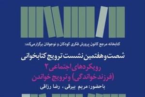 «فرزند خواندگی» موضوع ترویج خواندن شد