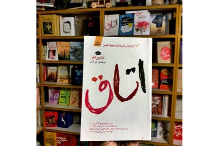 استقبال کتابخوانان ایران  از اتاق دن آهو/داستان  مادر و کودکی زندانی در یک اتاق