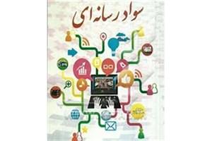 سواد رسانه ای  چترحفاظت انسان  در برابر بمباران اطلاعات