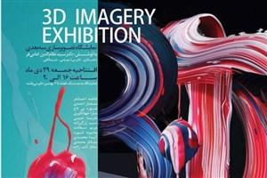 افتتاح نمایشگاه تصویر سازی سه بعدی با حضور هنرمندان