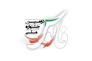 فراخوان دومین جشنواره ملی «فانوس» منتشر شد