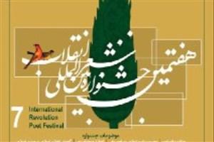 برگزاری  جشنواره شعر بین المللی انقلاب در هفته هنر