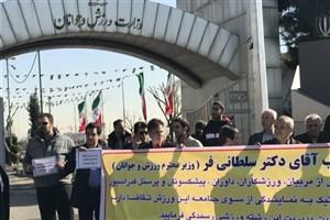 تجمع اعتراضآمیز خانواده ژیمناستیک مقابل وزارت ورزش