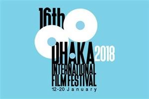سینمای ایران در جشنواره «داکا» حضور  دارد