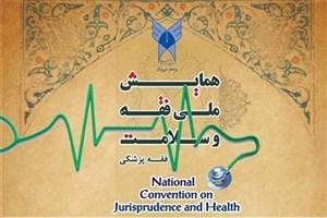 اعلام فراخوان مقالات همایش ملی «فقه و سلامت»
