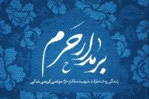 «بر مدار حرم» منتشر شد/خاطرات شهید مرتضی کریمی شالی از روزهای دفاع