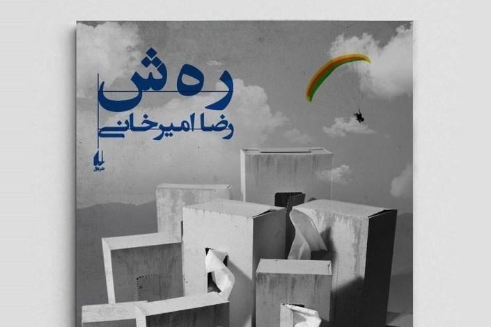 رونمایی از جدیدترین رمان رضا امیرخانی