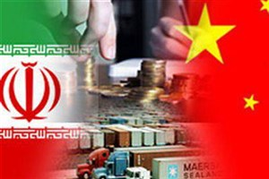 تجارت تهران - پکن از مرز 70 میلیارد دلار گذشت