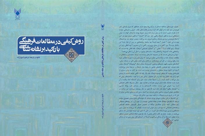 تاکیدات نشانه شناسی  استاد دانشگاه آزاد منتشر شد/رد پای فرهنگ عامه در نشانه شناسی فرهنگی