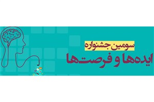 برگزاری سومین جشنواره ملی ایدهها و فرصتها با هدف پیشگیری از جرم