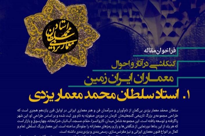 همایش «سلطان محمد  معمار یزدی» سال آینده برگزا رمی شود