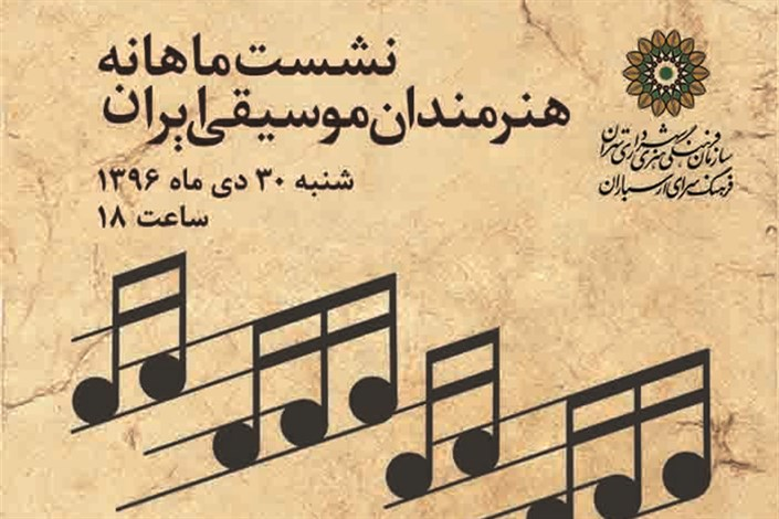 برگزاری نشست ماهانه هنرمندان موسیقی در فرهنگسرای ارسباران