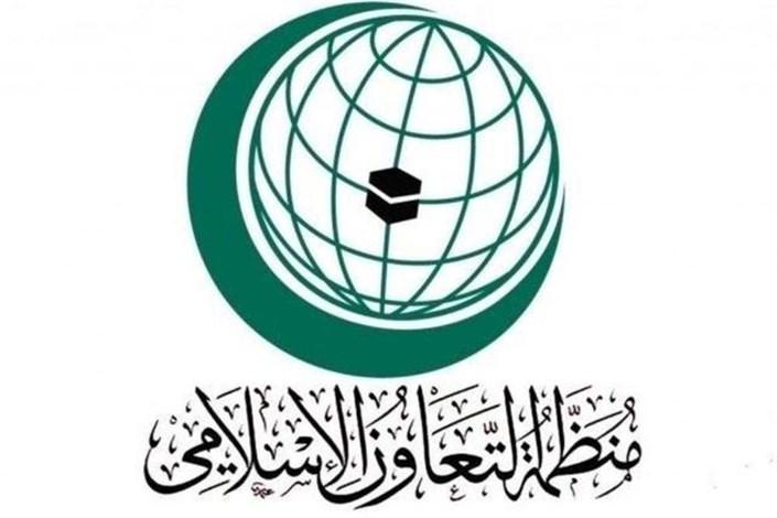 اعتراض سازمان همکاری اسلامی به شورای امنیت