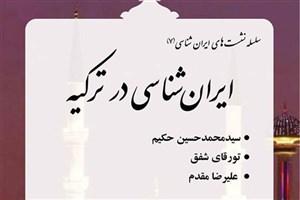 برگزاری نشست ایران شناسان در خانه کتاب