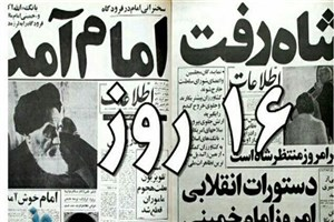 پخش مستند «16 روز» همزمان با سالروز فرار شاه از ایران