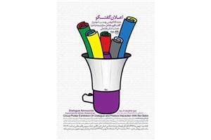 «اعلانِ گفتگو» این بار در کرج برگزار می شود