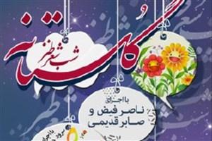 """برگزاری شب شعر طنز """" گلستانه """" در فرهنگسرای گلستان"""