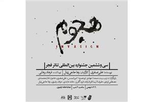 معرفی آثار جشنواره تئاتر فجر/«هجوم» درباره مرگ و زندگی است