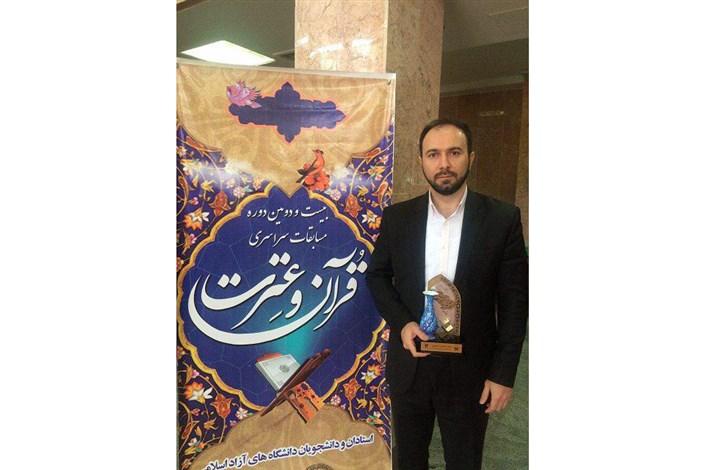 دانشجوی دانشگاه آزاد نفر اول جشنواره ملی قران و عترت(ع)شد