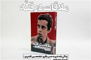 خاطرات شفاهی 65 راوی از شهید باقری، کتاب شد